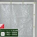 [1000円オフクーポンあり]ビニールカーテン 透明 透明防炎 PVC糸入り 0.35mm厚 【FT06】幅401〜500cm 丈451〜500cm 間…