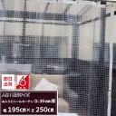 ビニールカーテン 既製サイズ 幅195cm×丈250cm 0.35mm厚《即日出荷》防炎 透明 無色 糸入り 丈夫なPVC防炎ビニールカ…