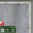 透明 透明防炎 PVC糸入りビニールカーテン〈0.55mm厚〉【FT07】倉庫・会社・事務所・店舗・デッキ・ガレージ・ベランダ・部屋の間仕切に!/冷暖房効果UP...