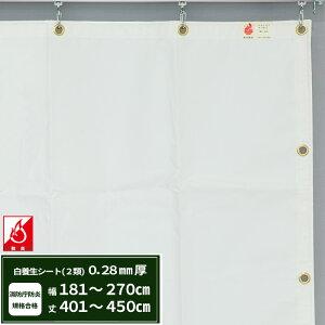 養生シート エステル防炎2類 建築白養生シート 0.28mmt 【FT12】 幅181〜270cm 丈401〜450cm 耐候性 防水性 雨よけ 日覆い 野積みシート テント カバー/JQ
