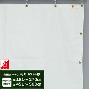 養生シート エステル防炎1類 建築白養生シート 0.42mmt 【FT13】幅181〜270cm 丈451〜500cm 耐候性 防水性 雨よけ 日覆い 野積みシート テント カバー/JQ