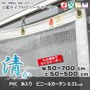 ビニールカーテン/ビニールシート PVC防炎〈0.33mm厚〉【FT18】「清か(せいか)」/[幅50〜100 丈251〜300]/防炎・帯電防止・UVカット・耐候機能付!《約10日後出荷》[ビニール