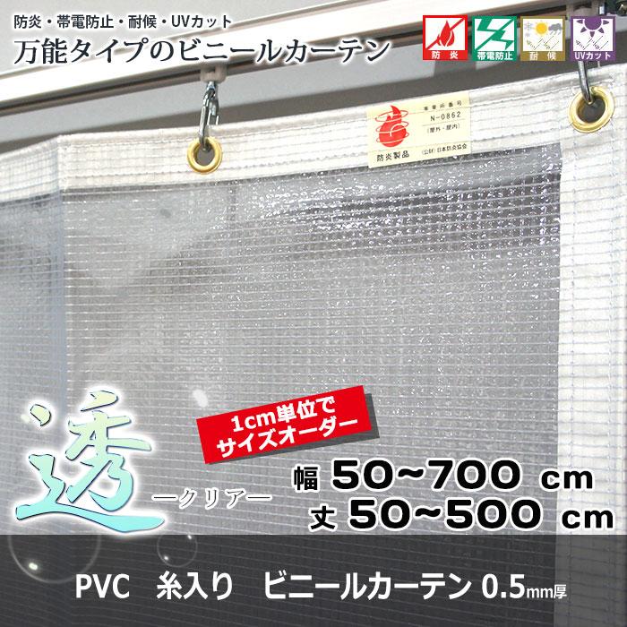 ビニールカーテン/ビニールシート PVC防炎〈0.5mm厚〉【FT19】「透-クリア-」/[幅50〜100 丈201〜250]/防炎・帯電防止・UVカット・耐候機能付!《約10日後出荷》[ビニールシート ビニシー]
