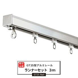 《即日出荷》GT25型レールセット3m〈ビニールカーテン・暗幕・厚地カーテンの取付に!〉