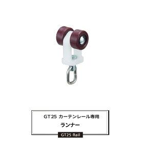 GT25型レール用 丸カンランナー〈集合住宅/一般家庭/公団/カーテン/ドレープカーテン/レースカーテン〉《即日出荷》