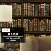 壁紙本棚3D風DesignIDoldbookshelf書斎紙製輸入壁紙アクセントクロスフェイクだまし絵韓国