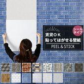 壁紙シールおしゃれはがせる木目石目designid