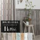 ウォールパネル 壁用 シールタイプ 木を貼る ハッティー 10枚入[ウッドパネル 壁材 内装 パネル 粘着式 木材 腰壁 お…