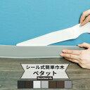[選べるクーポン/最大8%オフ]《即日出荷》シール式簡単巾木ペタット 1枚単品 幅909mm×高さ60mm 厚さ3mm [カラー巾木…