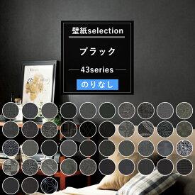 壁紙 ブラックの国産壁紙 全28柄から選べる 1m単位 切り売り のりなし クロス 貼り替え リフォーム 黒 くろ 黒色 生地 織物調 モダン ダマスク レザー調 モノトーン 漆黒 墨色 壁紙セレクション JQ