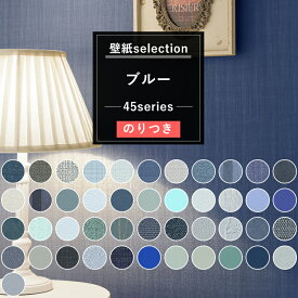 壁紙 ブルーの国産壁紙 全43柄から選べる 1m単位 切り売り のり付き クロス 貼り替え リフォーム 青色 ネイビー 紺色 水色 デニム 織物調 モダン 壁紙セレクション JQ