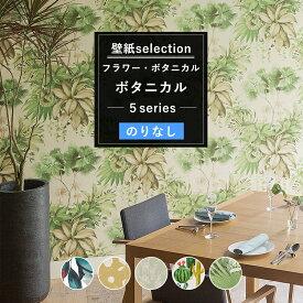 壁紙 ボタニカル 国産壁紙 全5柄から選べる 1m単位 切り売り のりなし クロス 貼り替え リフォーム 南国 リゾート カラフル ジャングル サボテン 花 花柄 フラワー 木 ツリー 壁紙セレクション JQ