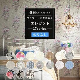 壁紙 フラワー ボタニカル エレガント系の国産壁紙 全17柄から選べる 1m単位 切り売り のりなし クロス 貼り替え リフォーム 花 花柄 フラワー バラ 薔薇 ローズ 上品 お花 壁紙セレクション JQ