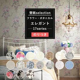 壁紙 フラワー ボタニカル エレガント系の国産壁紙 全17柄から選べる 1m単位 切り売り のり付き クロス 貼り替え リフォーム 花 花柄 フラワー バラ 薔薇 ローズ 上品 お花 壁紙セレクション JQ