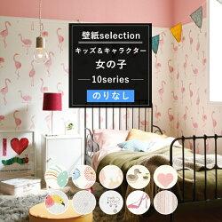 壁紙キッズキャラクター女の子の国産壁紙全10柄から選べる1m単位切り売りのりなしクロス貼り替えリフォーム子供部屋キッズルームフラミンゴハートネコ靴花柄ストライプ虹雲レインボー