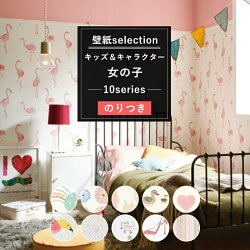 壁紙キッズキャラクター女の子の国産壁紙全10柄から選べる1m単位切り売りのり付きクロス貼り替えリフォーム子供部屋キッズルームフラミンゴハートネコ靴花柄ストライプ虹雲レインボー
