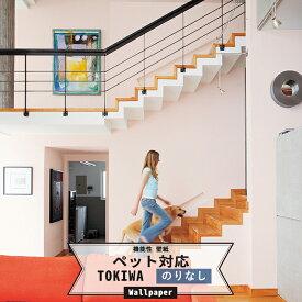 壁紙 クロス のりなし トキワ TOKIWA PINEBULL 壁紙 クロス wallpaper 簡単 リフォーム DIY 張替 バックペーパー/汚れ防止+表面強化 ペット対応《約5日後出荷》