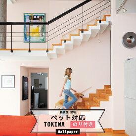 壁紙 クロス のり付き トキワ TOKIWA PINEBULL 壁紙 クロス wallpaper 簡単 リフォーム DIY 張替 バックペーパー/汚れ防止+表面強化 ペット対応《約5日後出荷》