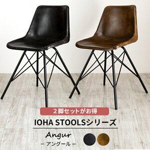 椅子 おしゃれ ダイニングチェア 2脚セット アイアン レザー シェルチェア ブラウン ブラック [アングール IOHA STOOLS]