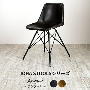 椅子 おしゃれ ダイニングチェア アイアン レザー シェルチェア ブラウン ブラック [アングール IOHA STOOLS]
