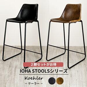 椅子 おしゃれ ハイチェア 2脚セット アイアン レザー ワイド バーチェア ブラウン ブラック [ケーラー IOHA STOOLS]