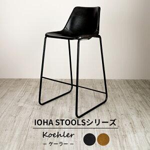 椅子 おしゃれ ハイチェア アイアン レザー ワイド バーチェア ブラウン ブラック [ケーラー IOHA STOOLS]