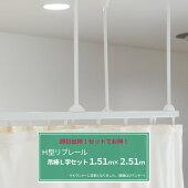 【即日出荷可能】H型リブレールカーテンレール1.51m×2.51m吊棒L字セット