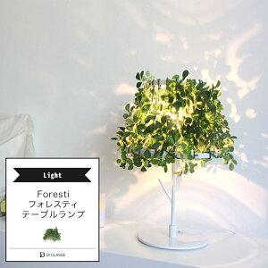 [10日限定!10%OFFクーポンあり]テーブルランプ DICLASSE Foresti フォレスティ テーブルランプ 照明 ライト インテリア おしゃれ JQ