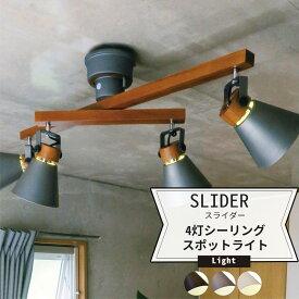照明 天井 おしゃれ スポットライト 天然木 メタルカラー SLIDER スライダー 4灯シーリングスポットライト JQ