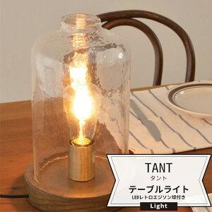 [10日限定!10%OFFクーポンあり]照明 卓上 おしゃれ テーブルランプ 木製 ヴィンテージ TANT タント テーブルライト LEDレトロエジソン球付き JQ