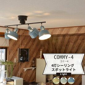 照明 天井 おしゃれ ペンダントライト 北欧 パステル COMMY-4 コミー 4灯シーリングスポットライト JQ