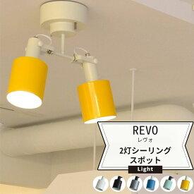 [本日限定10%OFFクーポンあり]照明 天井 おしゃれ シーリングライト スチールREVO レヴォ 2灯シーリングスポットライト JQ