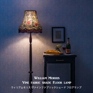 フロアランプ 照明 ウィリアムモリス ヴァイン ファブリックシェード 高級 おしゃれ 可愛い アンティーク家具 [メーカー直送品] 北欧 JQ