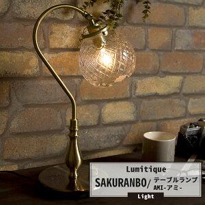 照明 テーブルランプ 置き型 ベッドサイド アンティーク ガラスシェード レトロ テーブルライト アミ ルミティーク ●さくらんぼ 《即日出荷》