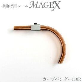 手曲げ用カーテンレール MAGEX[マゲックス]専用 カーブベンダー110R《即日出荷》