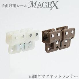 《即日出荷》手曲げ用カーテンレール MAGEX[マゲックス]専用 両開きマグネットランナー[ネコポス便対応/3個まで]