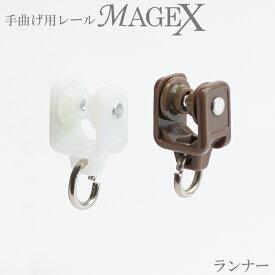 《即日出荷》手曲げ用カーテンレール MAGEX[マゲックス]専用 ランナー[ネコポス便対応/8個まで]