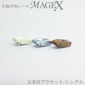 手曲げ用カーテンレール MAGEX[マゲックス]専用 天井付用シングルブラケット《即日出荷》