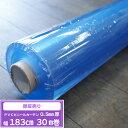 [選べるクーポン/最大8%オフ]ビニールシート 透明/[0.5mm厚/▼幅183cm/◇30m巻き/]〈ビニールシート PVCアキレスビニ…