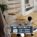階段 手すり用 安全ネット 転落防止ネット【NET15C】[25mm目] 幅401〜500cm丈30〜100cm[サイズオーダー][階段ネッ…