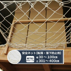 【NET02】[280T〈250d〉/162本100mm目]「安全ネット」転落防止幅30〜100cm丈301〜400cm/《約10日後出荷》