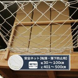 【NET02】[280T〈250d〉/162本100mm目]「安全ネット」転落防止幅30〜100cm丈401〜500cm/《約10日後出荷》