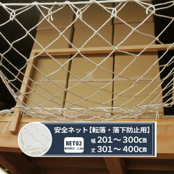 NET02【安全ネット】転落防止幅201〜300cm丈301〜400cm