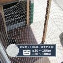 [サイズオーダー]転落防止ネット 網【NET04】[230T/162本 50mm目]「安全ネット」転落防止幅30〜100cm丈30〜100cm…