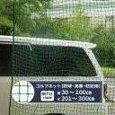 ゴルフネット 網【NET15】野球・防球ネット/鳥害ネット[440T/36本 25mm目]幅30〜100cm丈201〜300cm[サイズオーダー]/《約10日後...