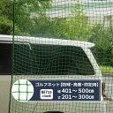 ゴルフネット 網【NET15】野球・防球ネット/鳥害ネット[440T/36本 25mm目]幅401〜500cm丈201〜300cm[サイズオーダー]/《約10日...