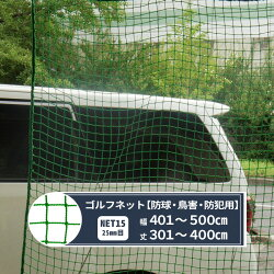 NET15【ゴルフ】防球/鳥害用幅401〜500cm丈301〜400cm