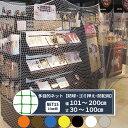 ゴルフネット 網【NET15C】ゴルフ 野球・防球ネット/鳥害ネット/多目的ネット[440T〈400d〉/36本 25mm目]幅101〜200cm丈30〜100...