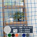 ネット 網 防球ネット 【NET23/カラー】 [440T〈400d〉/44本 37.5mm目] 幅301〜400cm丈301〜400cm 鳥害ネット 多目…