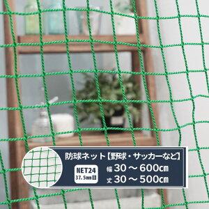 ネット 網 防球ネット 【NET24/グリーン】 [440T〈400d〉/60本 37.5mm目] 幅101〜200cm丈101〜200cm 鳥害ネット 多目的ネット 野球ネット 鳥よけ カラスよけネット 防犯ネット JQ